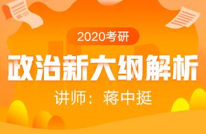 文都教育2020考研政治新大纲解析暨备考指南(蒋中挺)01