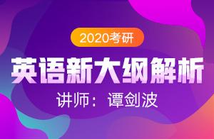 文都教育2020考研英語新大綱解析暨備考指南(譚劍波)