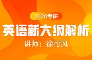 文都教育2020考研英语新大纲解析暨备考指南(徐可风)
