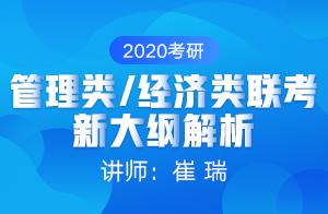 2020考研管理类经济类联考逻辑新大纲解析暨备考指南(崔瑞)