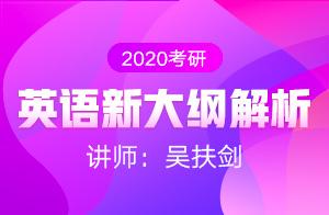 文都教育2020考研英语新大纲解析暨备考指南(吴扶剑)