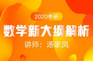 2020考研数学大纲解析(汤老师)
