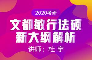 2020考研法硕新大纲解析暨备考指南(杜宇)01