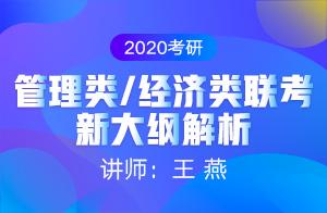 2020考研管理类经济类联考数学新大纲解析(王燕)