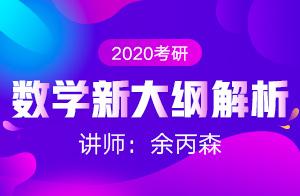 2020考研數學新大綱解析暨備考指南(余丙森)