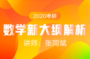 2020考研数学新大纲解析暨备考指南(张同斌)