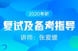 2020考研复试早知道暨初试前后备考指导(张爱媛)