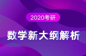 2020考研數學新大綱解析暨備考指南(何先枝)01