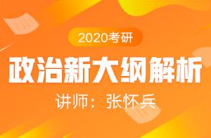 2020考研政治新大纲解析暨后期备考指南(张怀兵)01