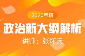 2020考研政治新大纲解析暨后期备考指南(张怀兵)02