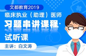 2019临床执业(助理)医师习题串讲课程试听课2