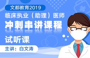 2019临床执业(助理)医师冲刺串讲课程试听课5