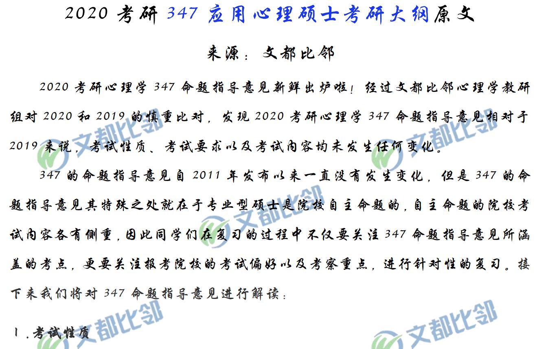 2020考研347应用心理硕士考研大纲pdf