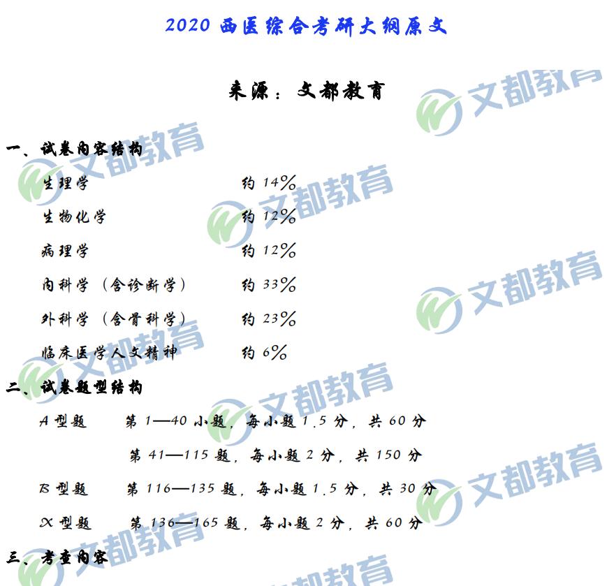 2020西医综合考研大纲pdf