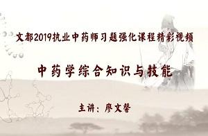 2019执业中药师中药学综合知识与技能习题强化课程2