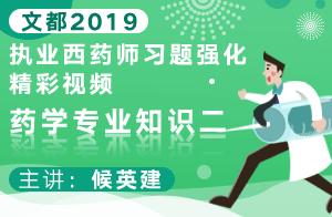 2019执业西药师习题强化精彩视频药学专业知识二