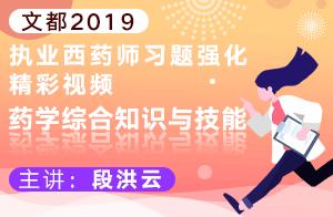 2019执业西药师习题强化精彩视频药学综合知识与技能