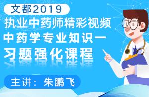 2019执业中药师中药学专业知识一习题强化课程2