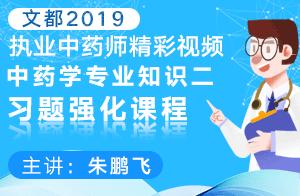 2019执业中药师中药学专业知识二习题强化课程2