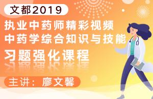 2019执业中药师中药学综合知识与技能习题强化课程1