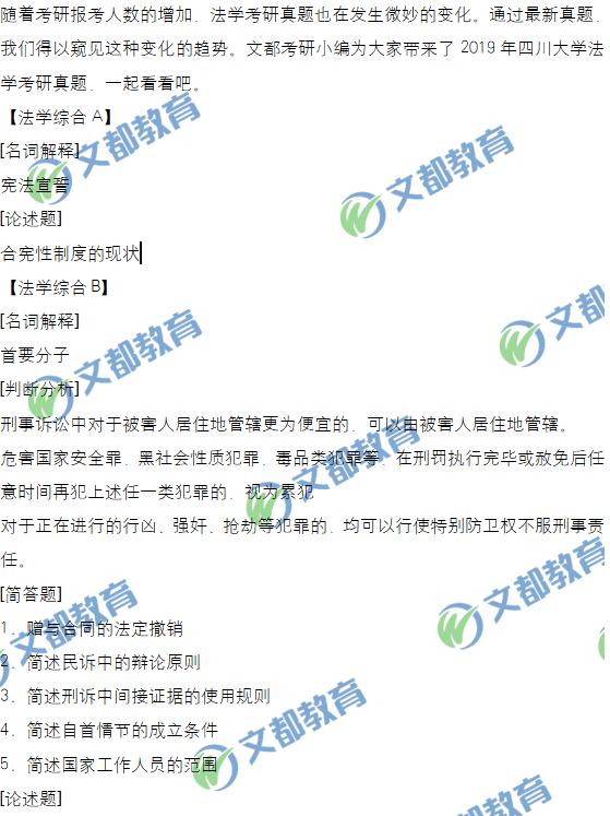 2019年四川大学法学考研真题