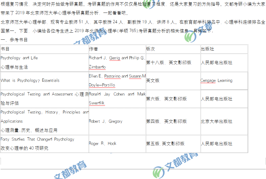 2019年北京师范大学心理学考研真题分析