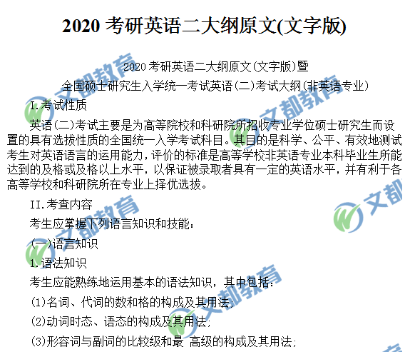 2020考研英语二大纲原文