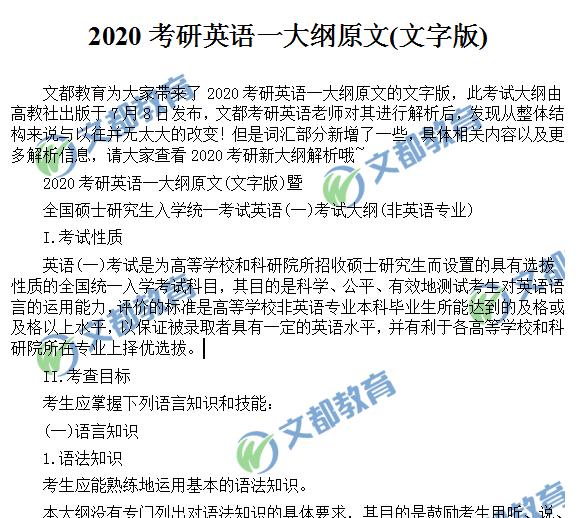 2020考研英语一大纲原文