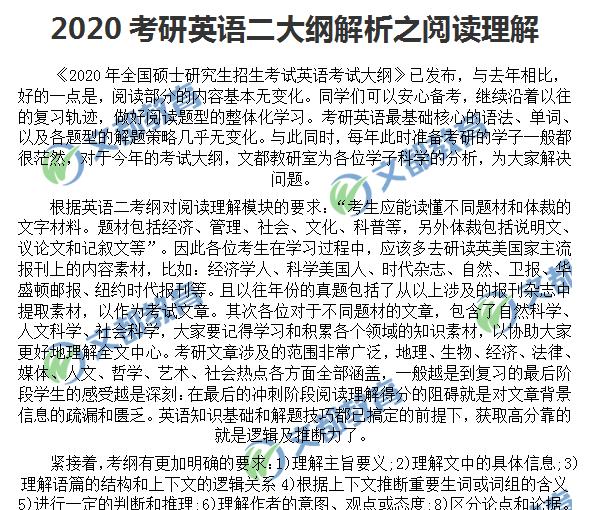2020考研英语二大纲解析