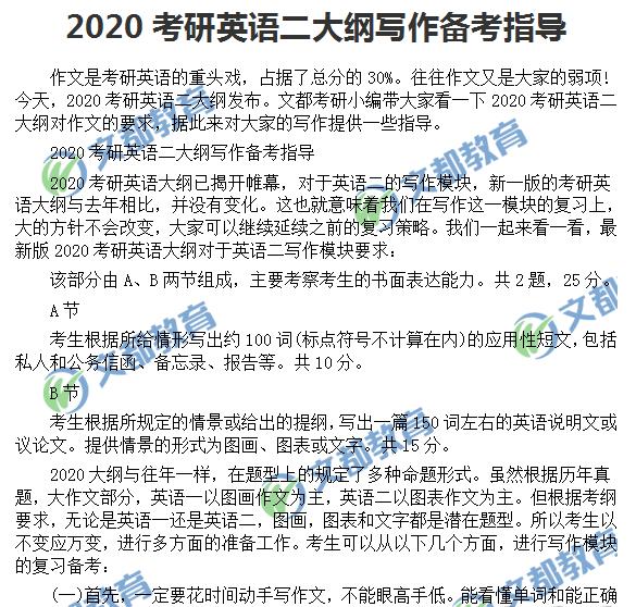 2020考研英语二大纲写作