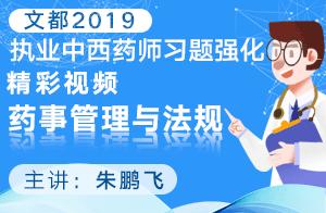 文都2019执业中西药师习题强化精彩视频药事管理与法规01