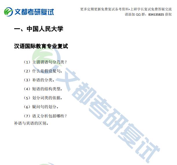 中国人民大学汉语国际教育专业复试真题