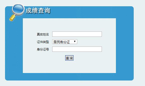 二建考试成绩查询,2019年二建考试成绩查询,西藏二建考试成绩查询入口