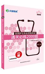 2020全国护士执业资格考试通关必练2000题