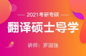 2021考研专硕翻译硕士导学班(罗国强)