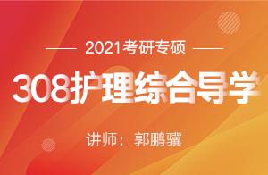2021考研专硕308护理综合导学班(郭鹏骥)