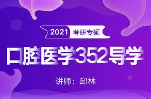 2021考研专硕口腔医学硕士352导学班