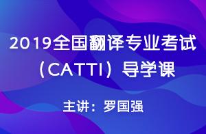 文都2019翻译专业资格考试(CATTI)导学课