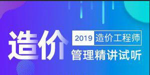 2019造价管理精讲试听(邵洪芳)