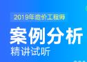 2019造价案例分析精讲试听(杨建伟)