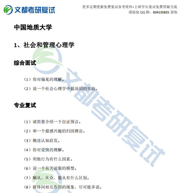 中国地质大学社会和管理心理学专业考研复试真题