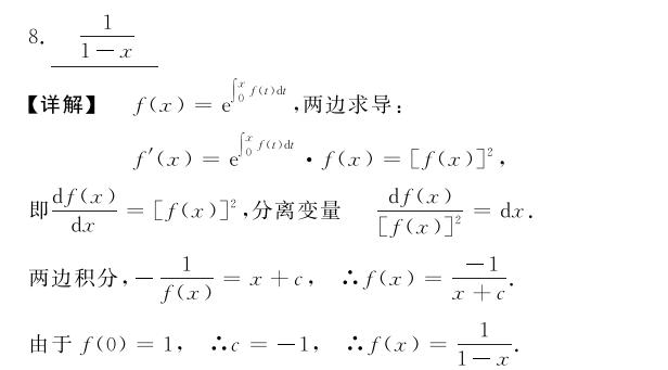 2020考研数学
