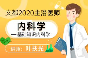 2020主治醫師內科學-基礎精講內科學