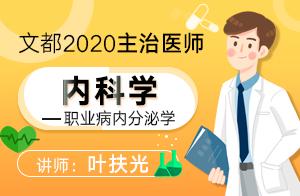 2020主治醫師內科學—基礎精講職業病內分泌學