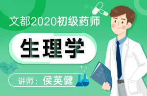 2020初級西藥師—基礎精講生理學