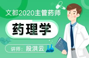 2020主管西藥師—基礎精講藥理學