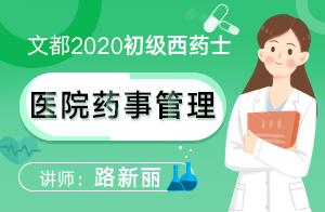 2020初級西藥士—基礎精講醫院藥事管理