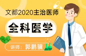 2020主治醫師全科醫學—基礎精講婦科疾病兒科疾病