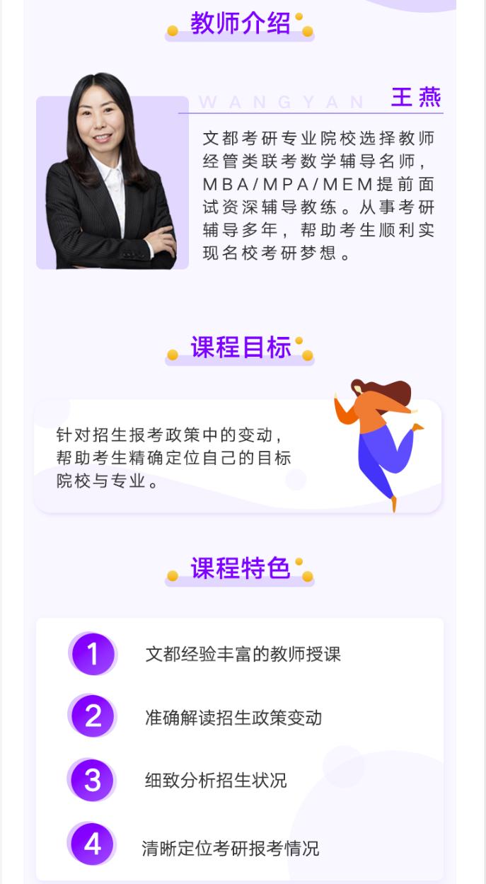 2020考研院校招简政策变化微课