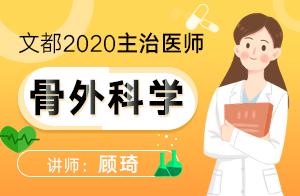 2020主治醫師骨外科學—基礎精講骨外科學